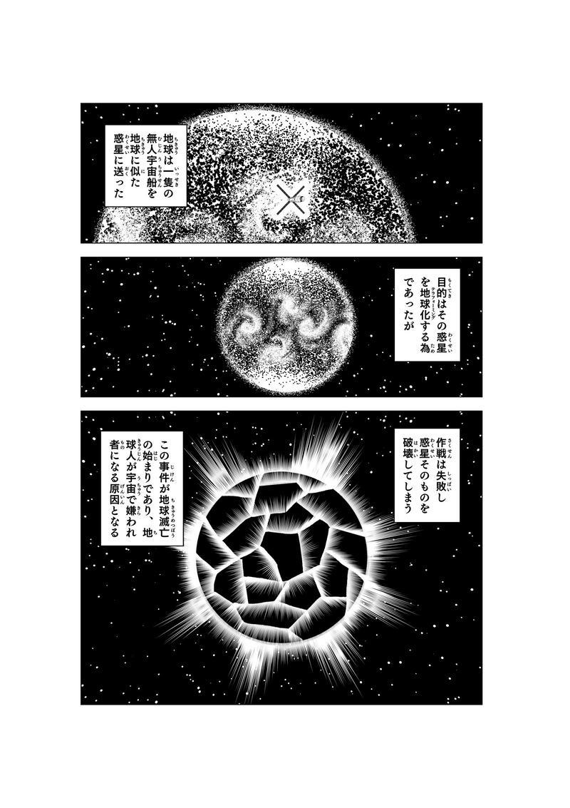 スターエクスプレス番外編「プロローグ」