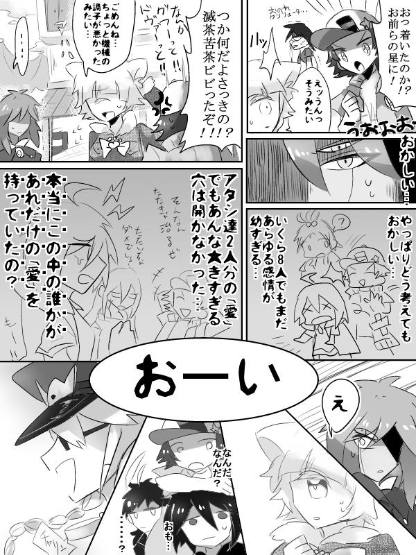 【第5話】一難去らずまた一難!?