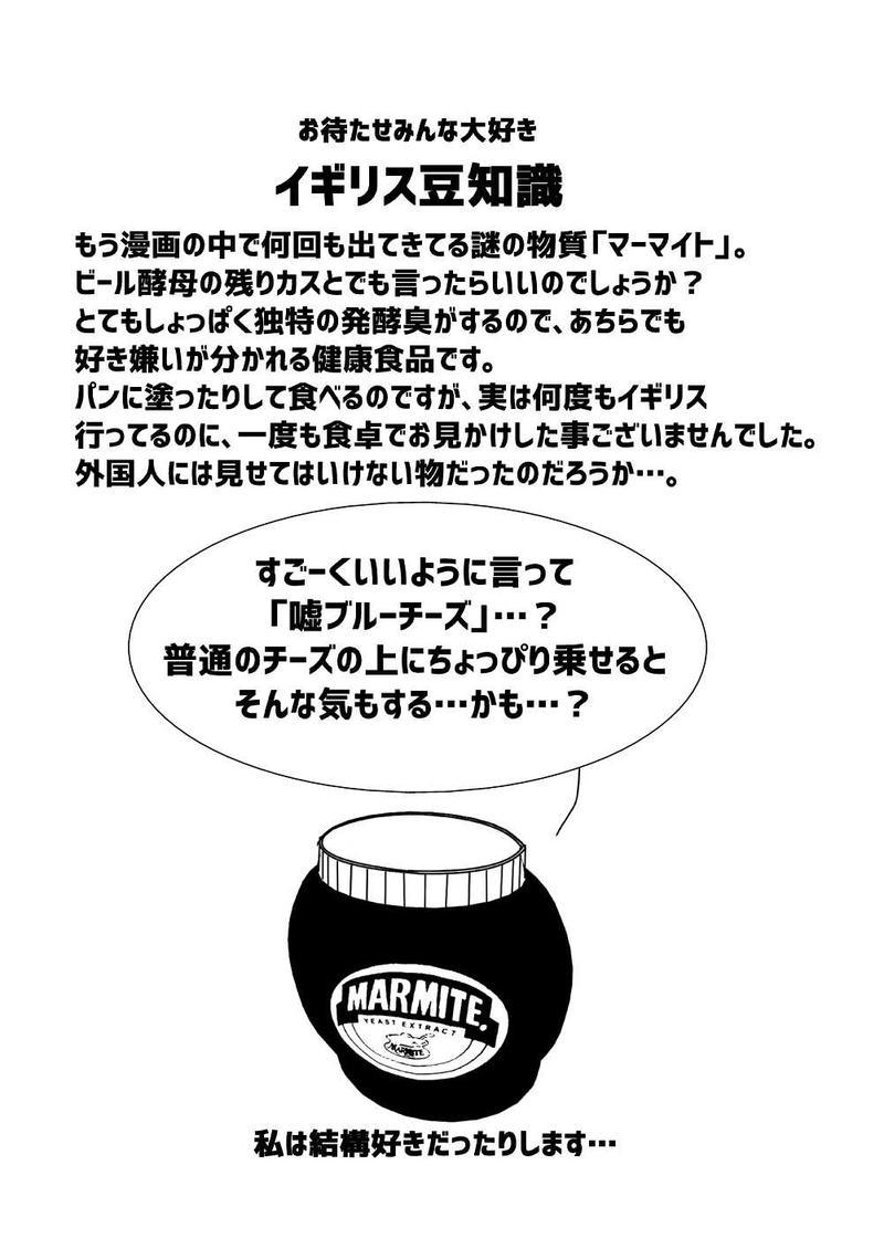 多分魔法少年ギャリー・カッターの日常Episode21