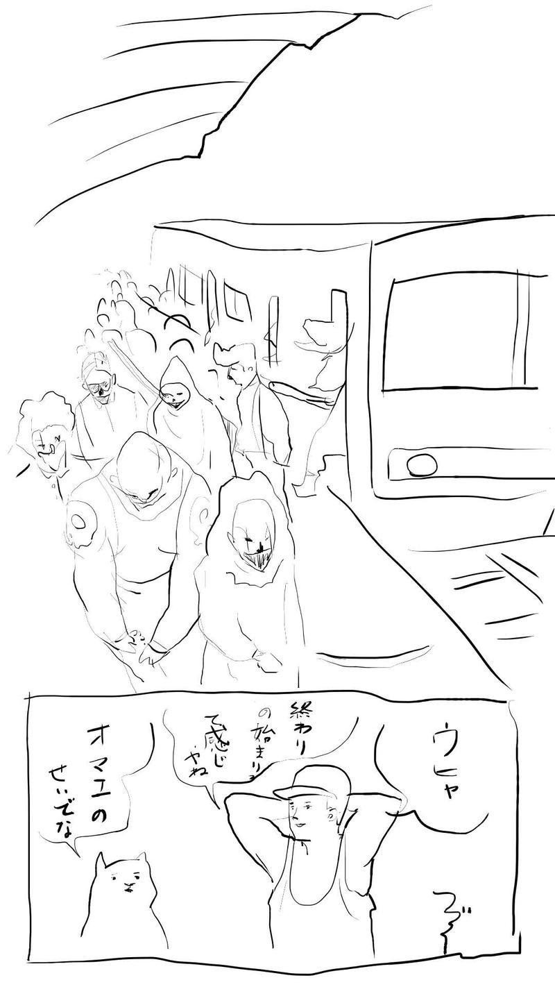 逃避行 #03