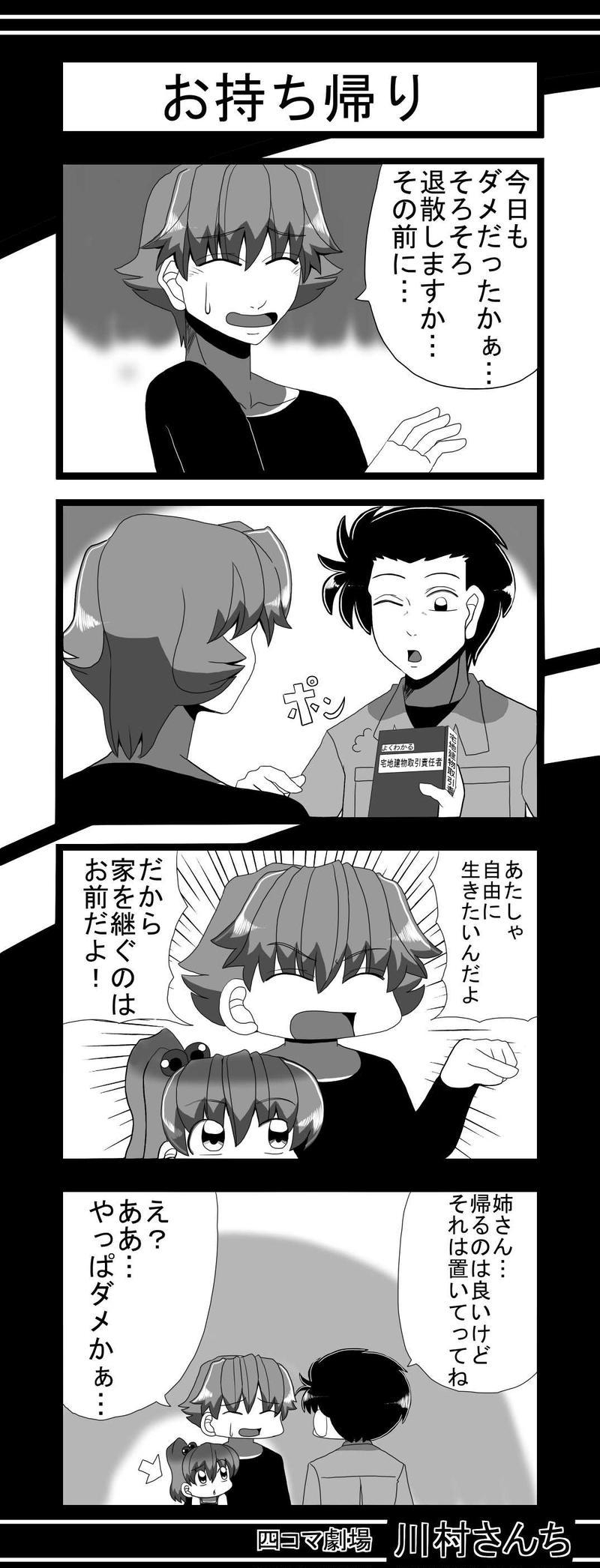 川村さんち 99話