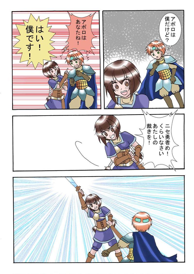 本物の剣と僕
