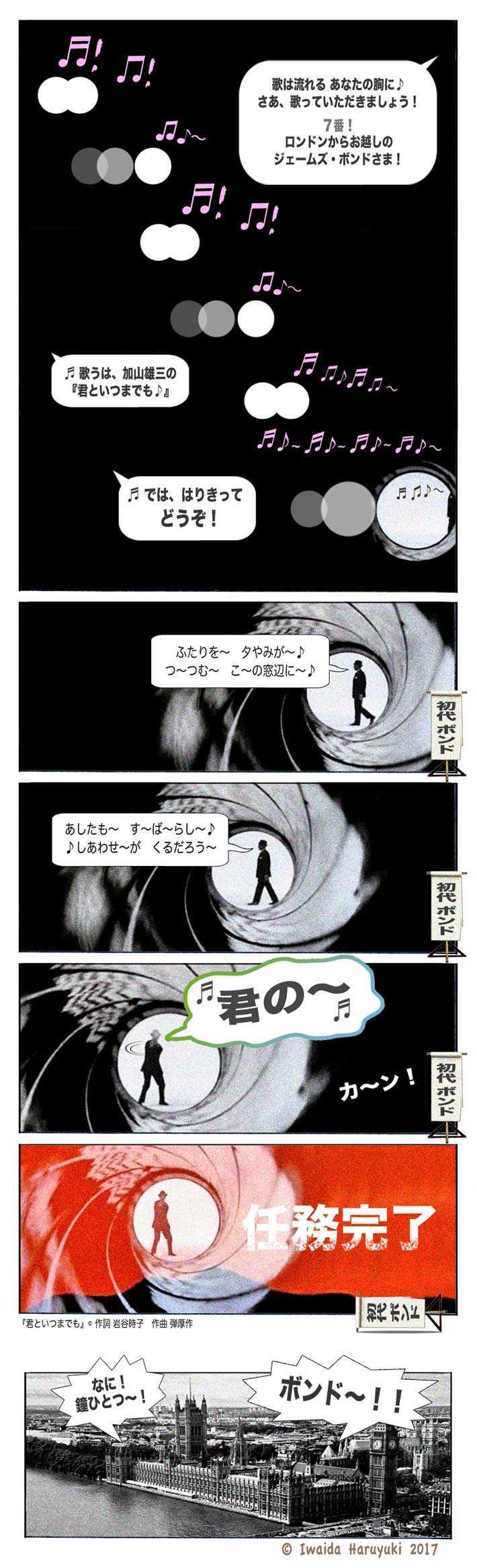 秘密指令 001