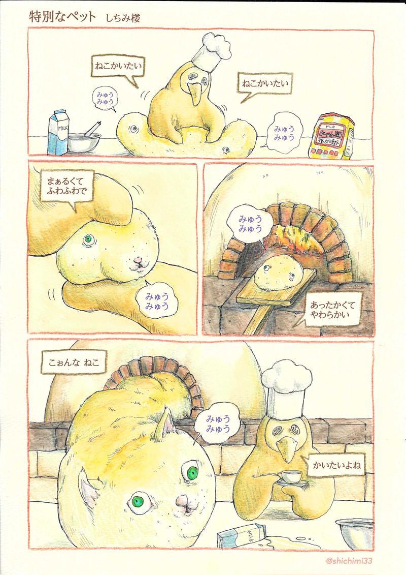 不穏なピーヨ漫画劇場/しちみ楼