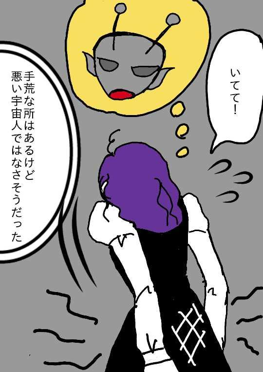 ヴァンパイア星人28
