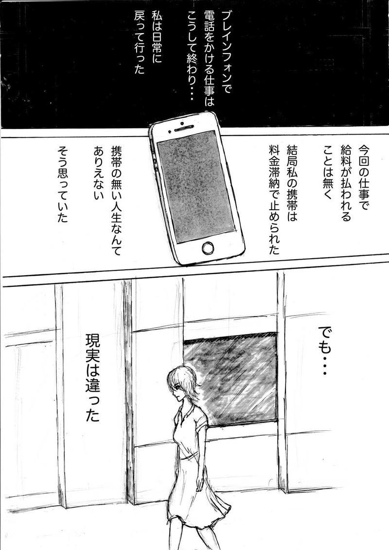 ブレインフォン 最終話