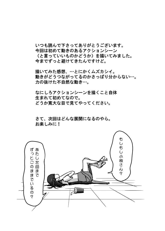 第8話 「嫌いじゃないわよ(仮)」