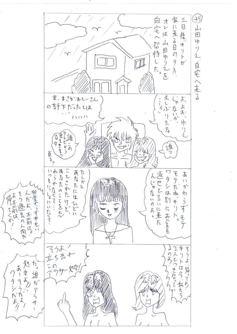 山田ゆりえ、自宅へ