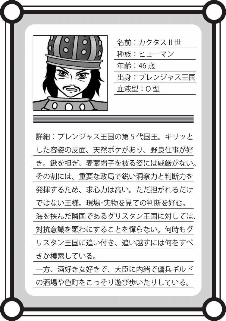 【キャラ紹介】カクタスⅡ世