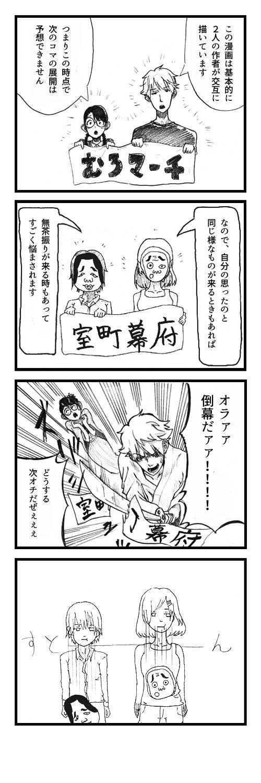 6.この漫画について