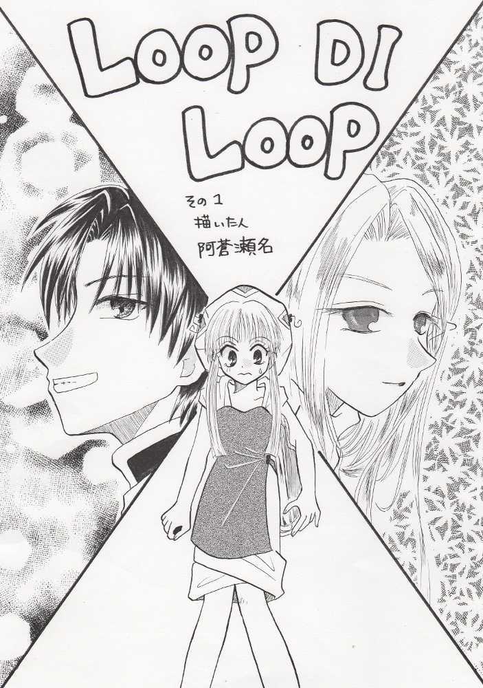 LOOP DI LOOP その1