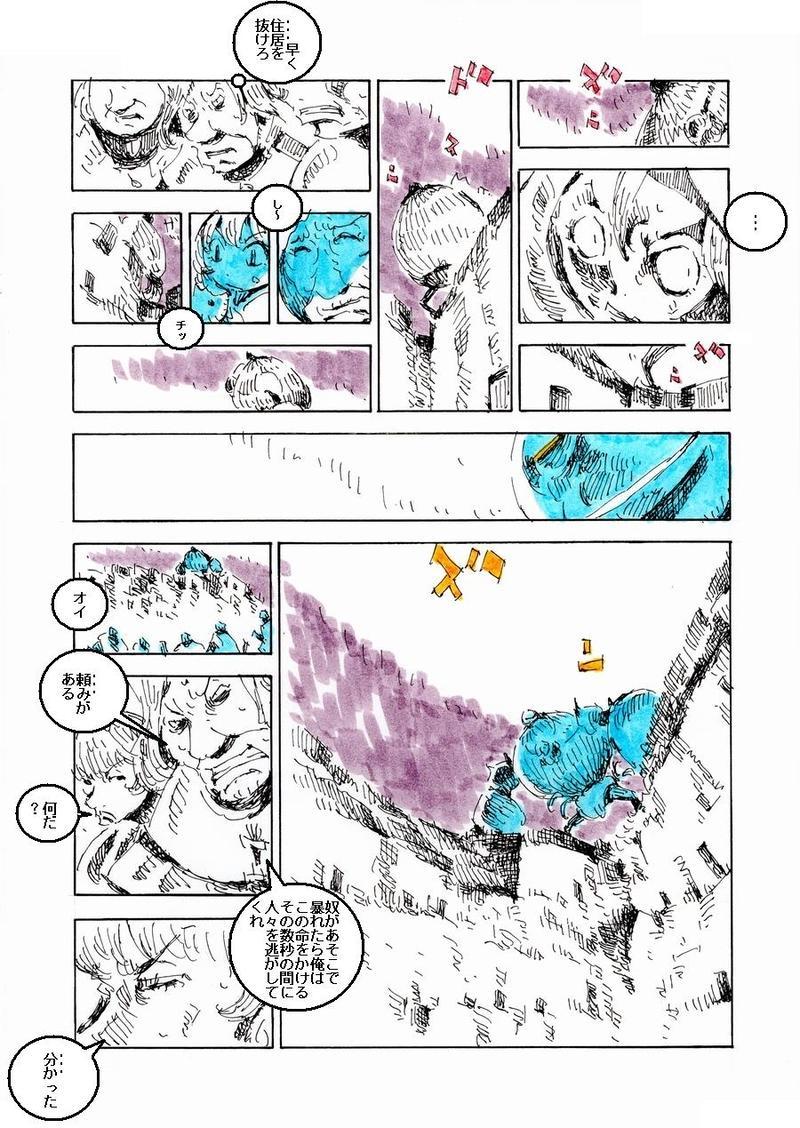 ギフトショコラ【終・ワービースト】