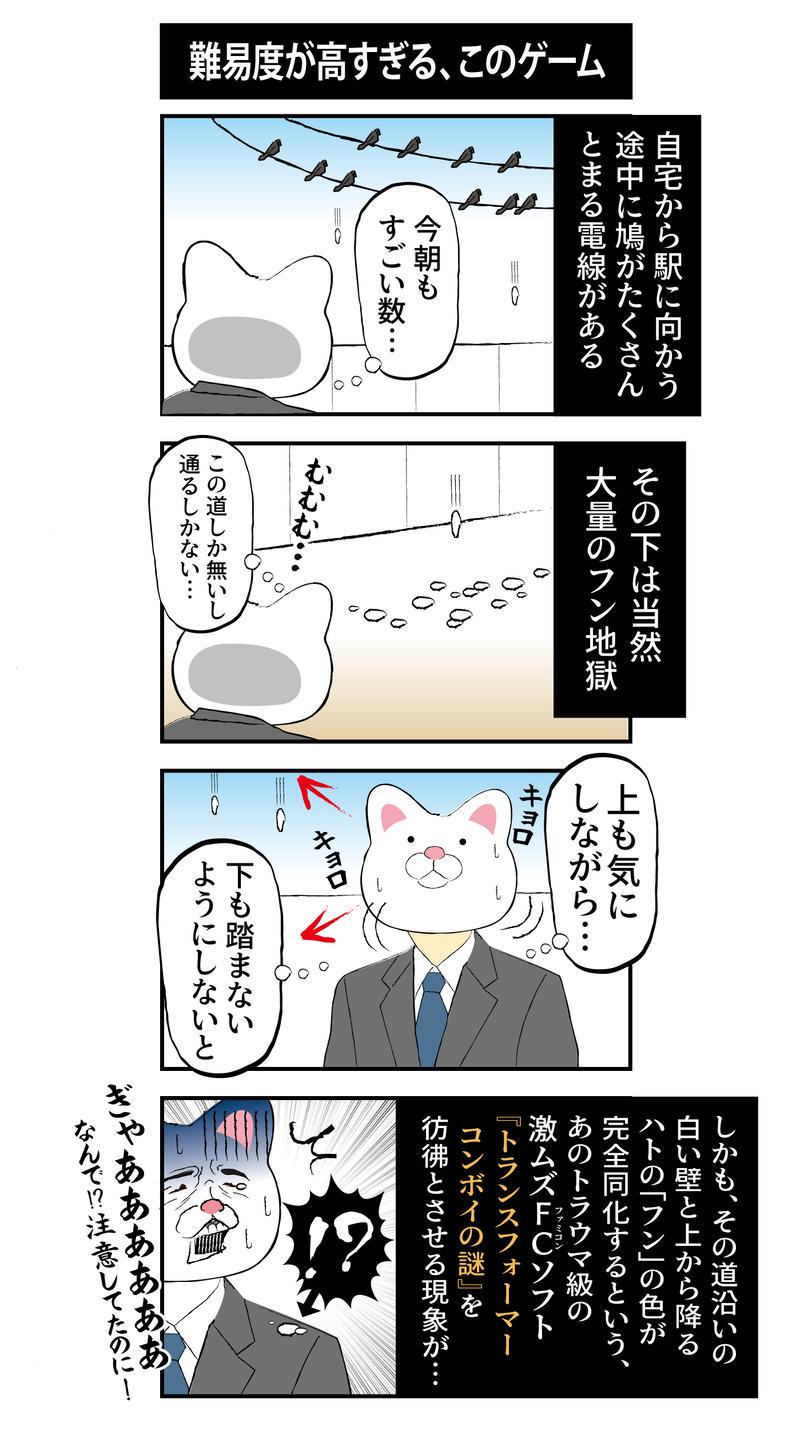 会社員 玖島川の日常 165