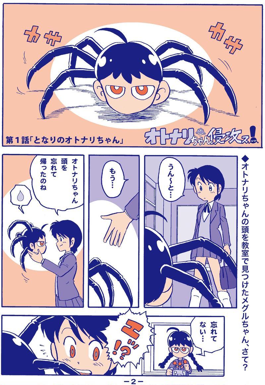 オトナリちゃん侵攻ス!第1話「となりのオトナリちゃん」
