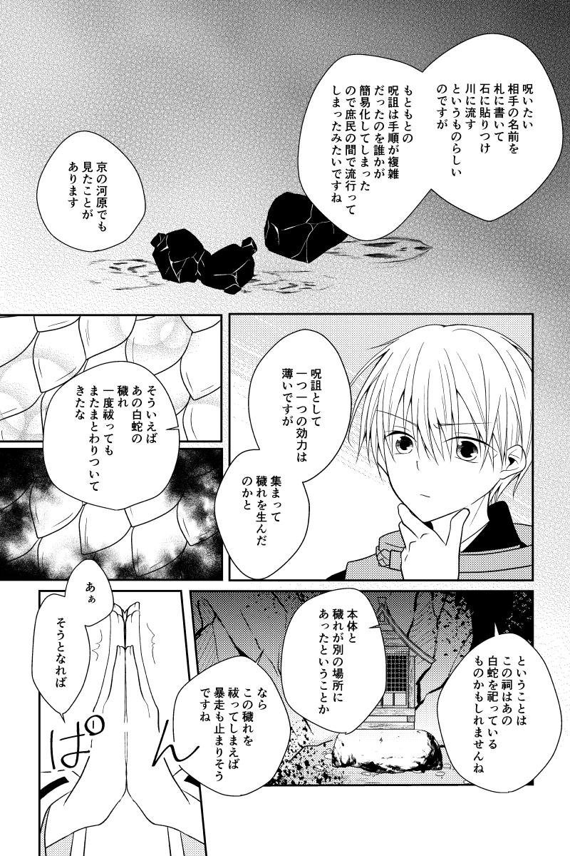 壱話 呪に交われば(後編)