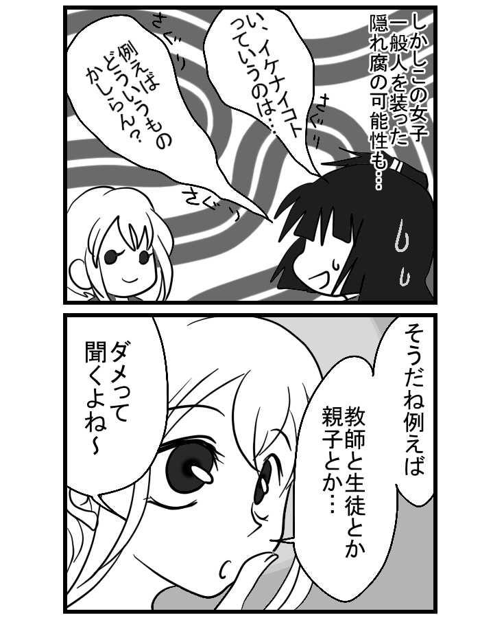 オマケ漫画3