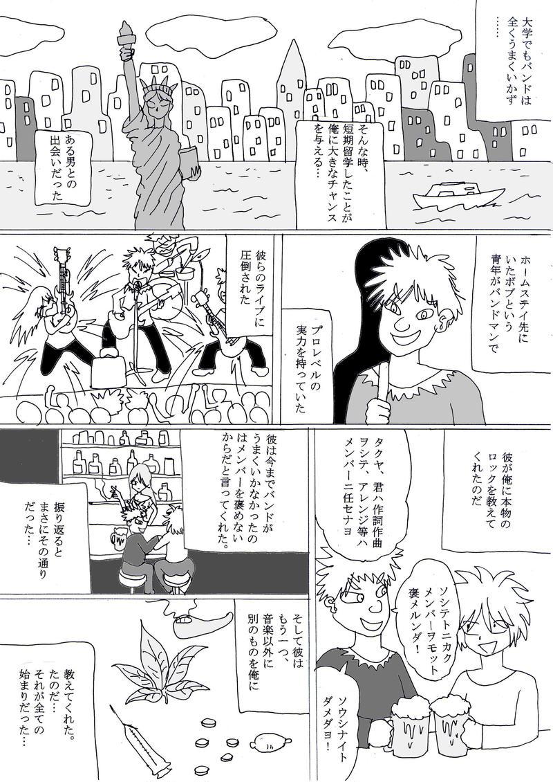 第4話②「ドラッグ&ロックンロール」の巻