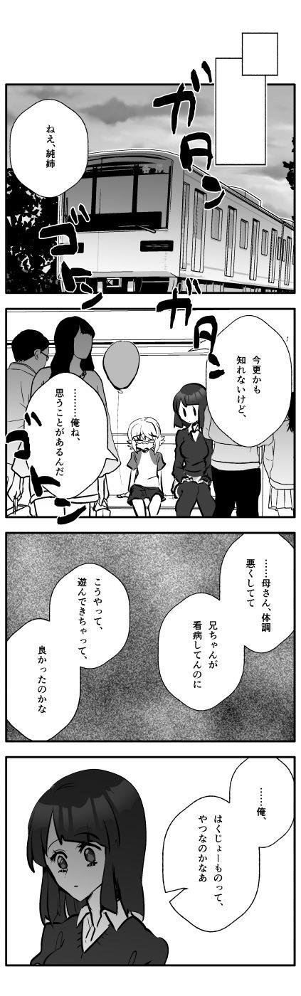 鍋島純 #05