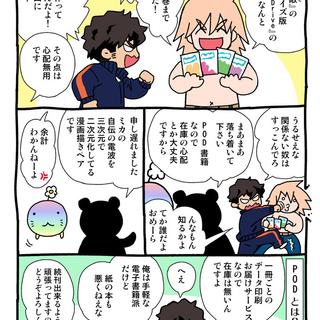 書籍化のお知らせ!(*追記あり)