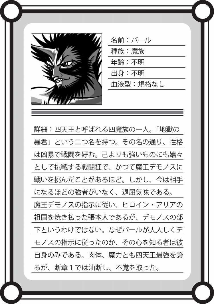 【キャラ紹介】バール