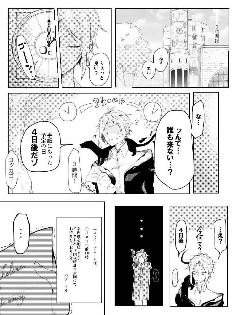 Episode01.『幕開けへの招待状』