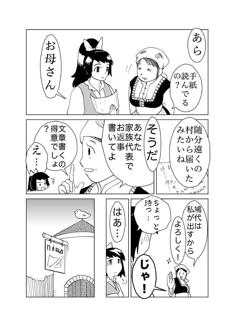 カサンドラ9話