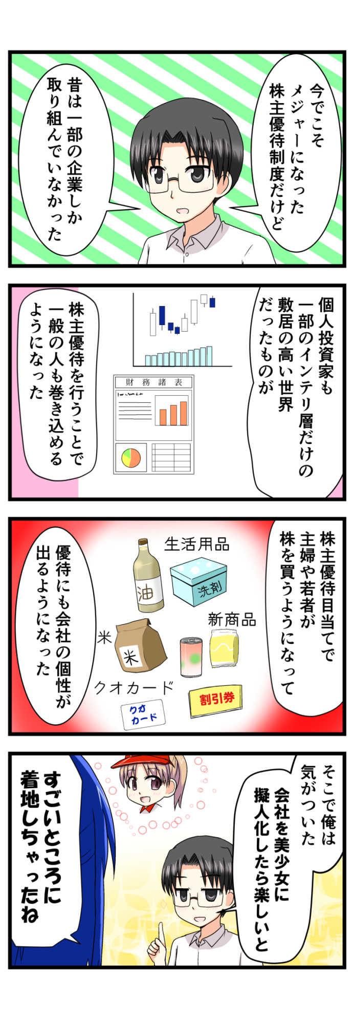 萌える株講座2
