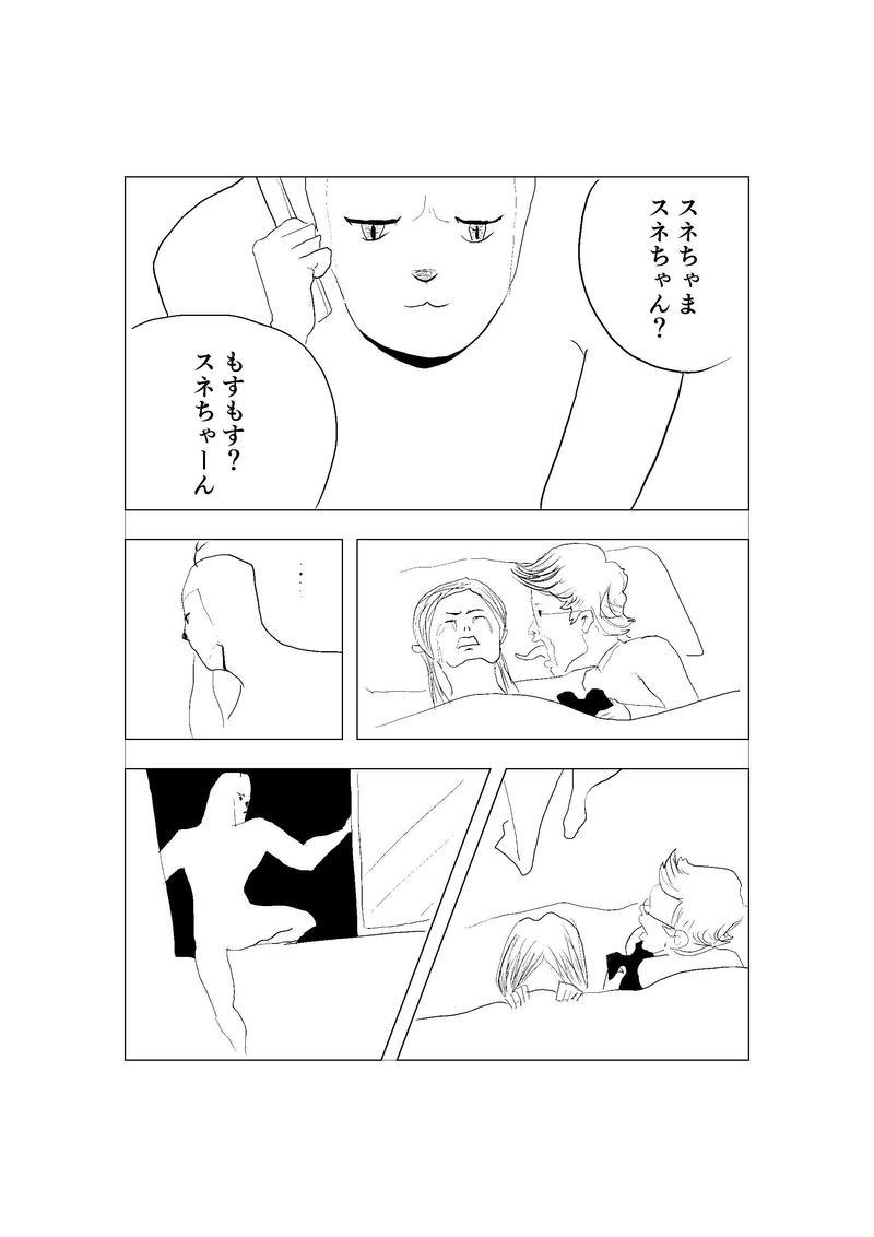 連鎖反応 #006