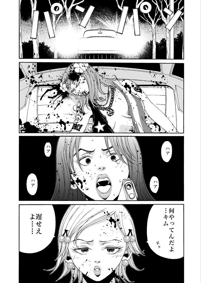 第11話 NIGHT OF THE LOVING DEAD