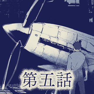 <第五話>皇国の燕