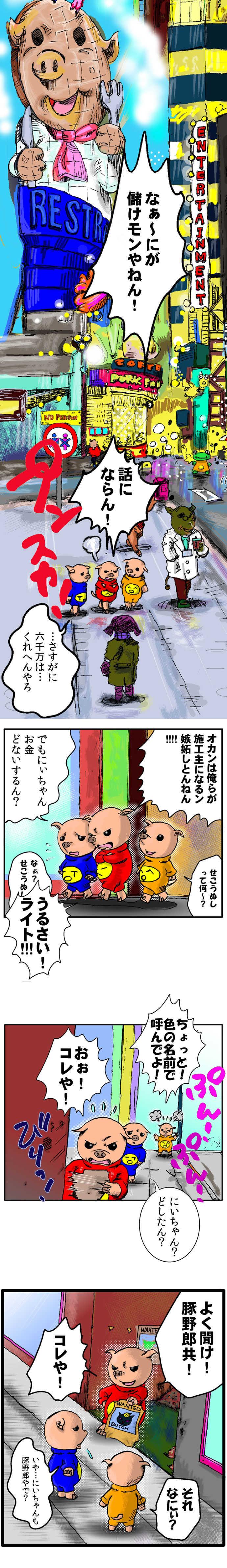 第四話 3 piggy(前篇)