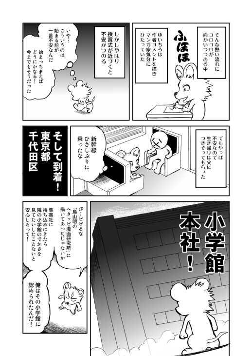 第9話 授賞式に行くねずみ(前)