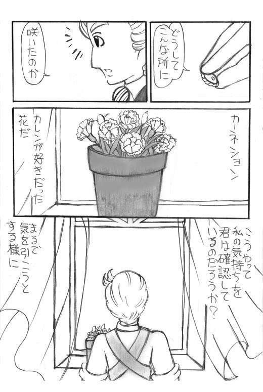 フォーチュナリーの春
