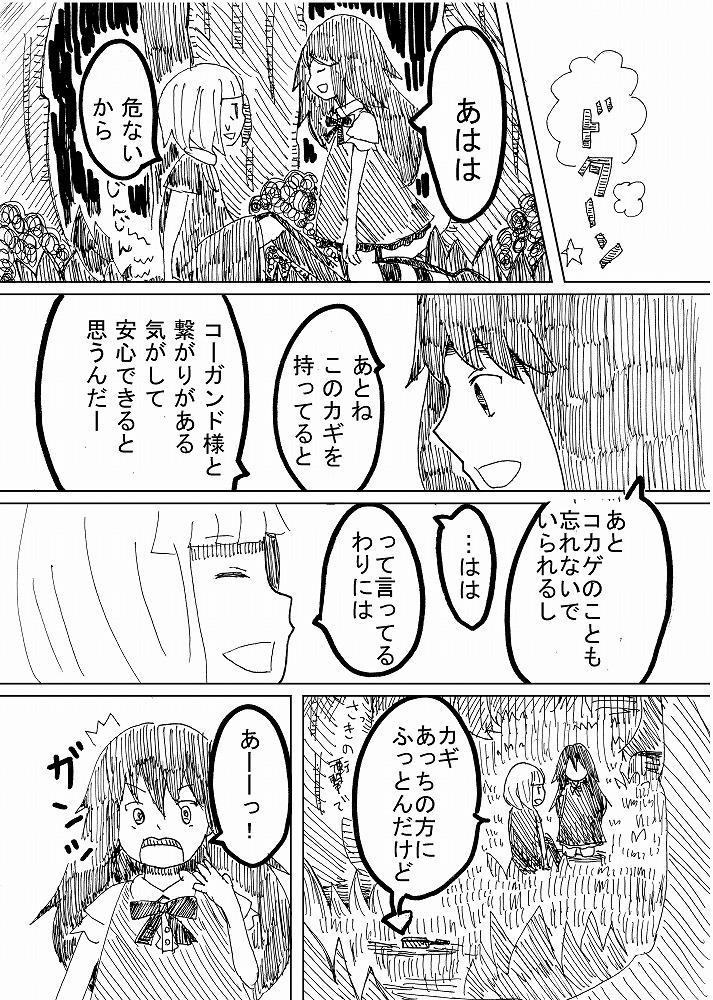アイカギ屋 第4話 (5)思いの行く先