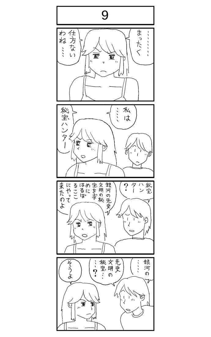 第1話 見知らぬ隣の幼馴染(後編)