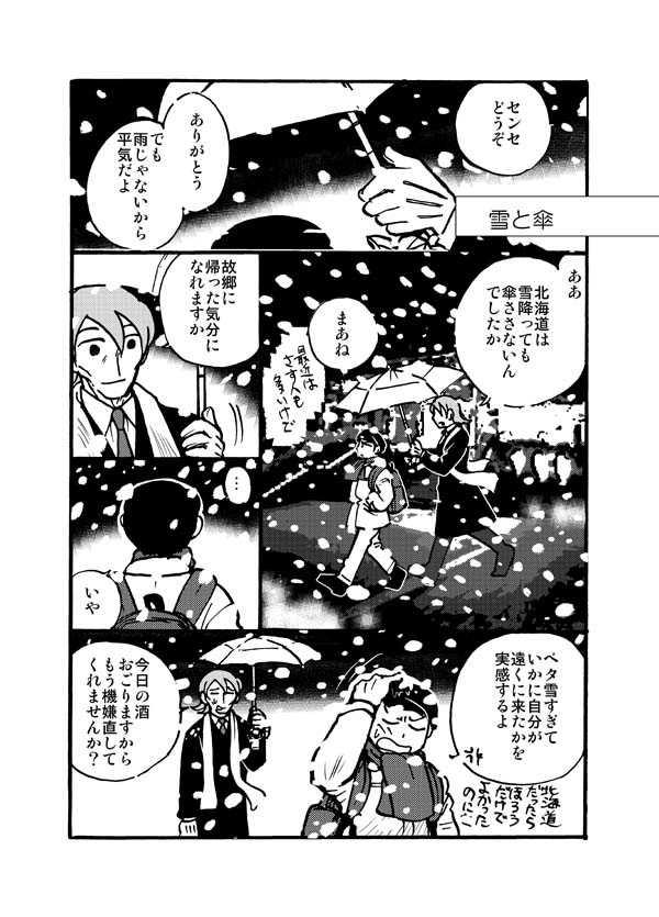 雪と傘(2013年年末)
