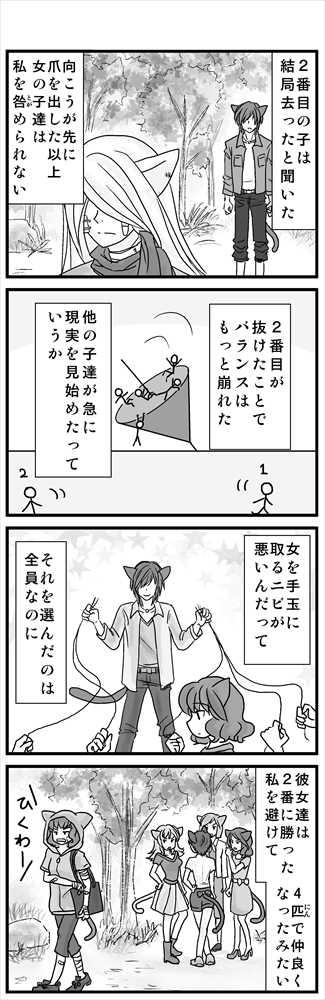 7番目のコマの話(中編)