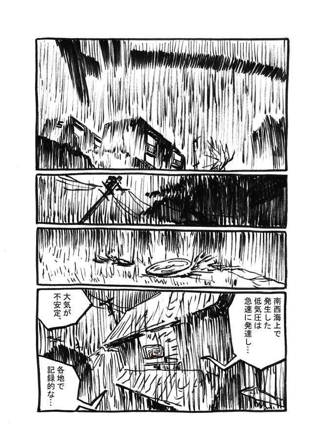 十五話目「雷鳴」