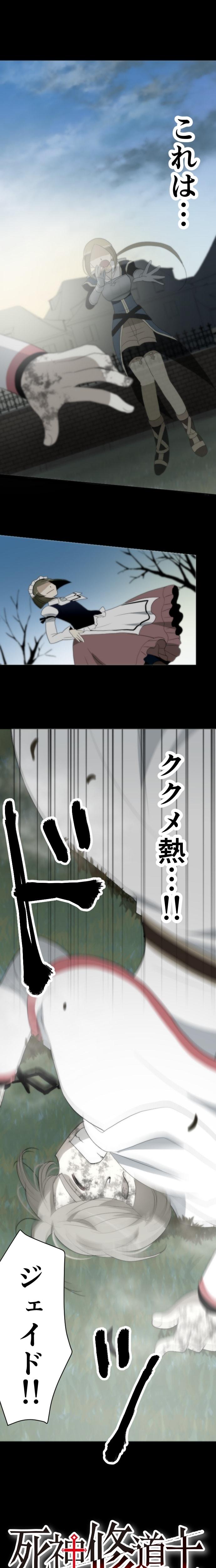 CASE40 血塗られた姉妹-11