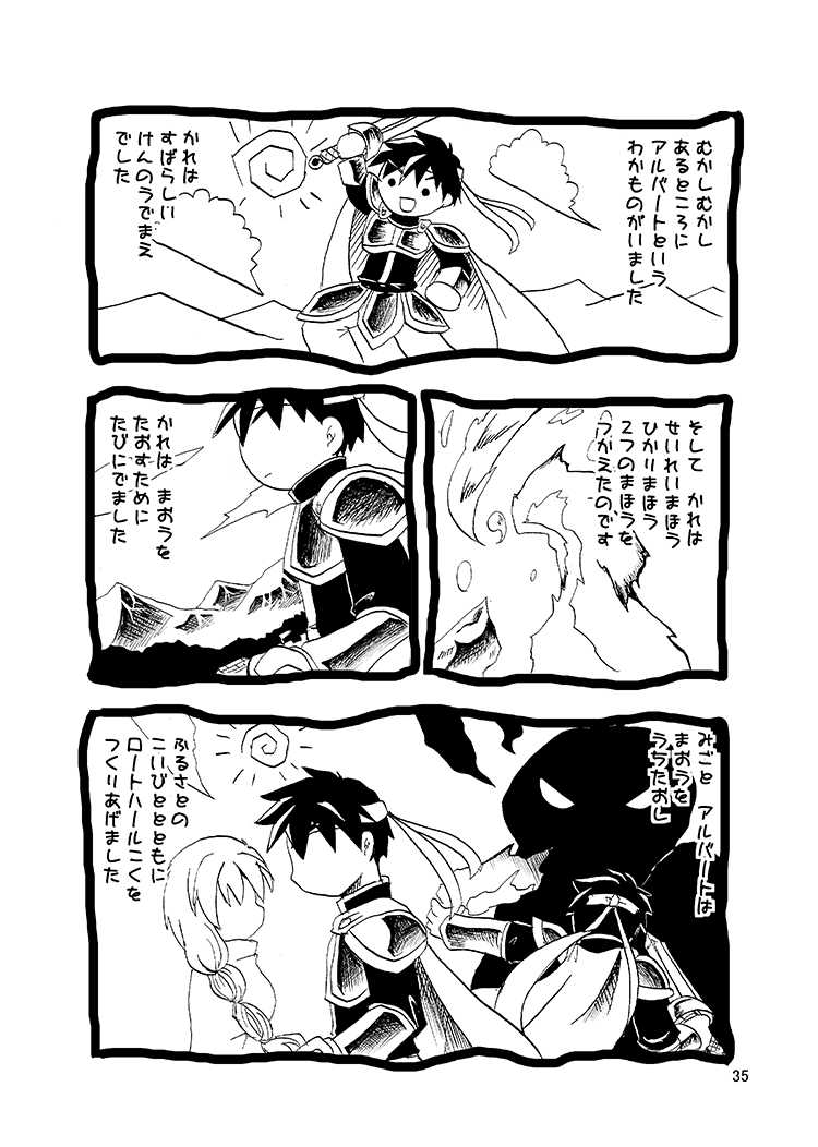Libra Chapter01  少年は少女に出会う