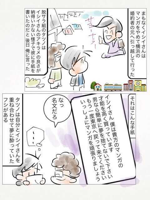 「漫画家残酷物語」職業としてのマンガ家と潮時。