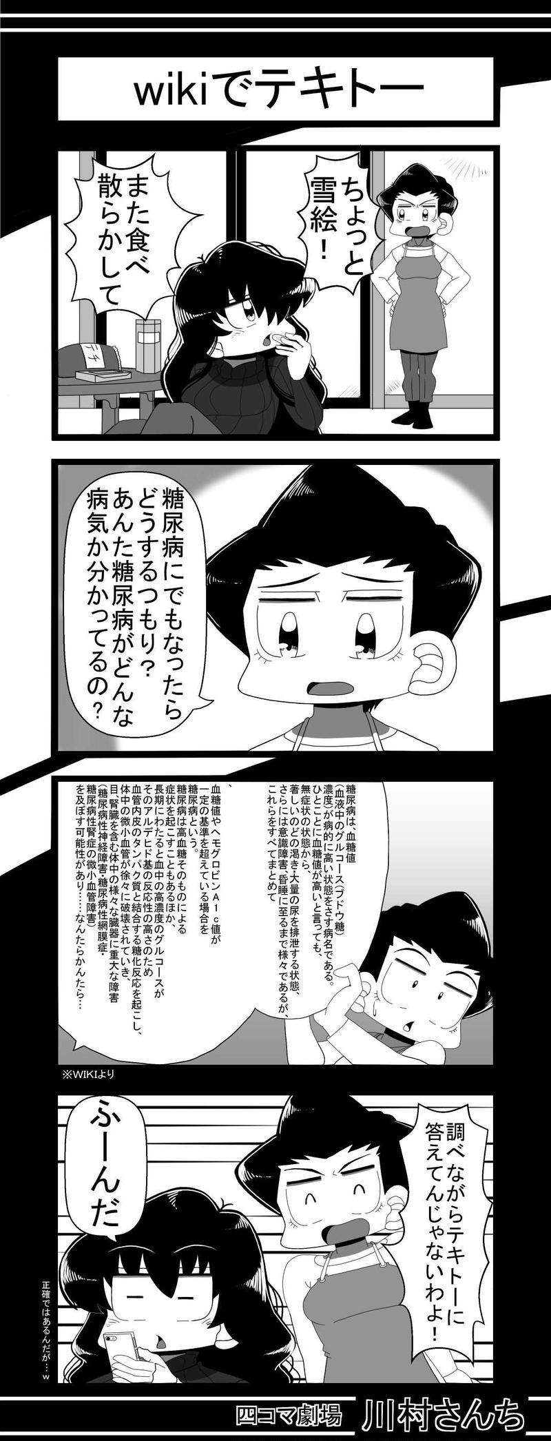 川村さんち第128話