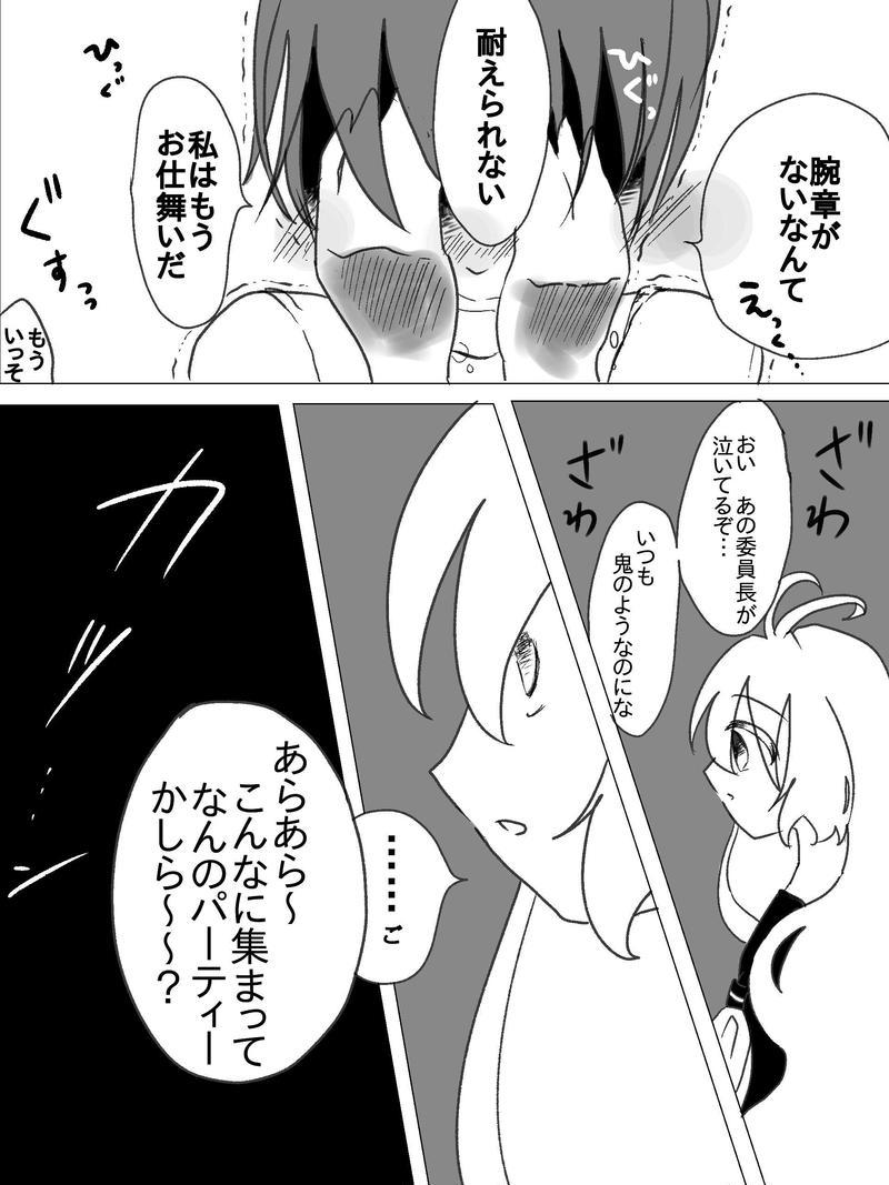 生徒会長‼☆第7話