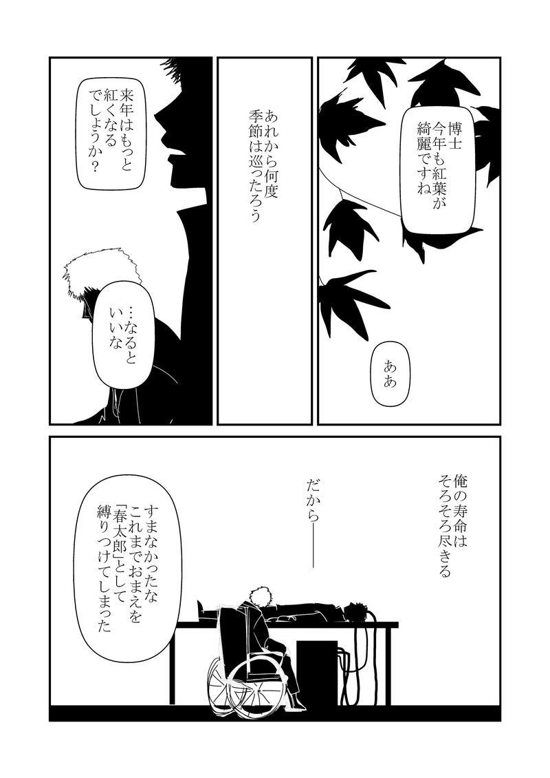20話 時を超えた想い1/2