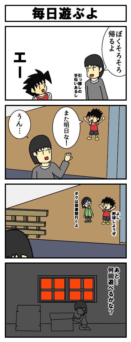 第1回『チクトモ!』