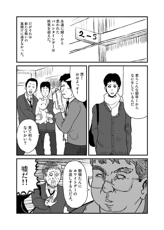ホワイトデー編