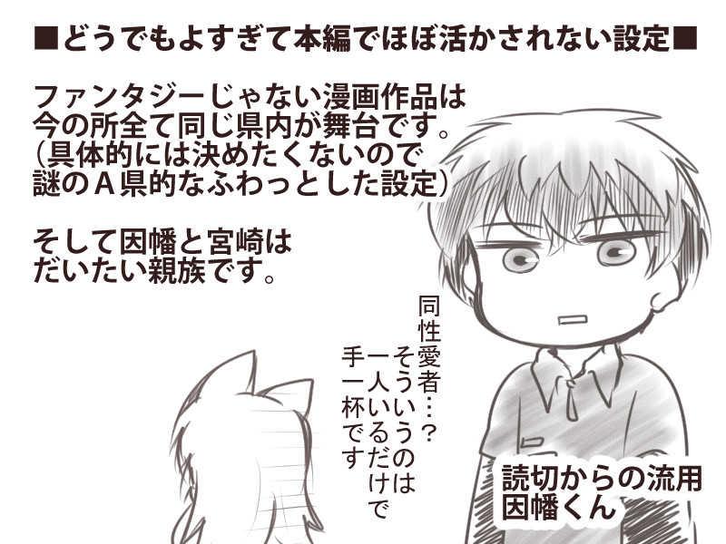 第56話「JKの謎(調査編)」