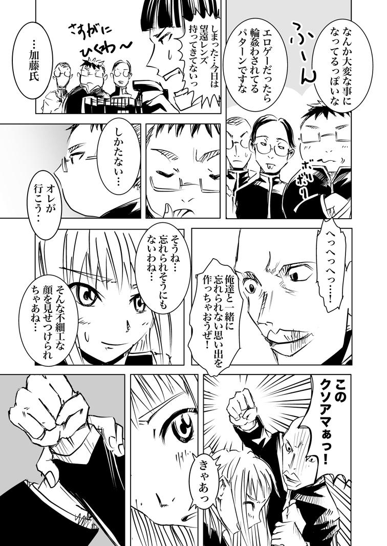 高橋さんと田中くん