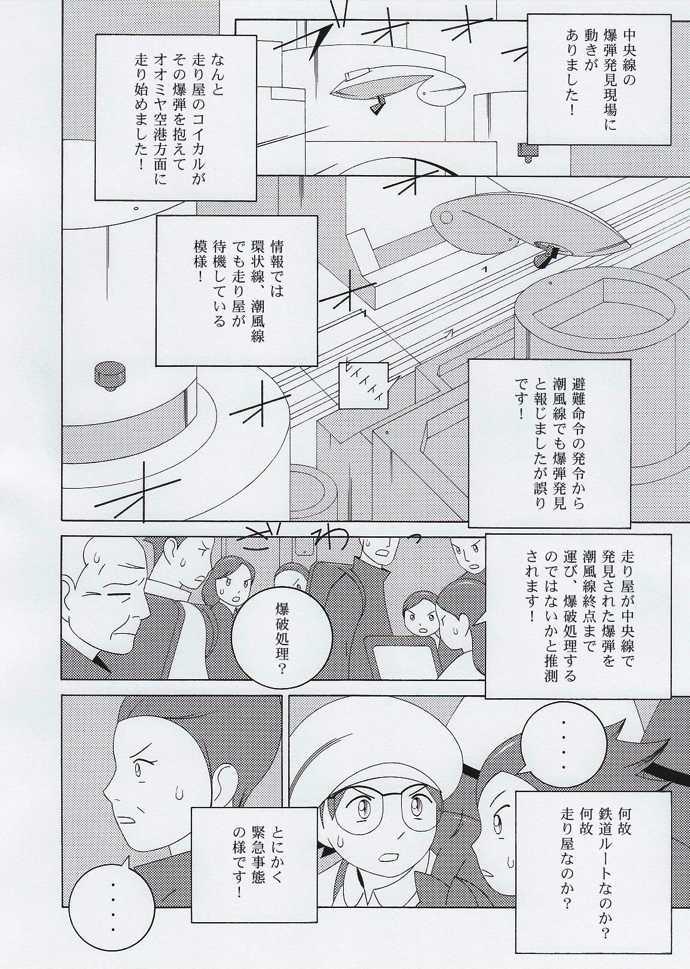 (第13話)爆弾リレー!
