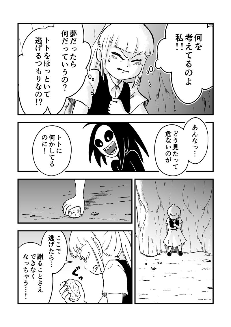 第29話 ガツン